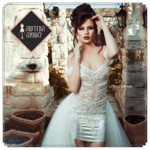 עיצוב שמלות כלה - לובנא ספדי